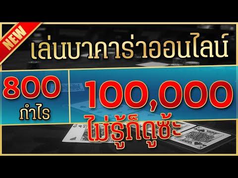 บาคาร่า มี800 แตก 100,000 ไม่รู้ก็ดูซ้ะ เทคนิคง่ายๆ !!
